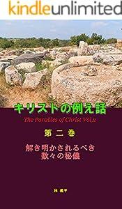 キリストの例え話 第二巻: 解き明かされるべき数々の秘儀