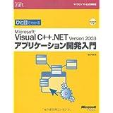 ひと目でわかるMS Visual C++.NETアプリケーション開発入門 (マイクロソフト公式解説書―Microsoft.net)