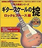 ムック ギタースケールの掟 ロック&ブルース編 CD付 実力アップに役立つ知識と実例集 (シンコー・ミュージックMOOK 実力養成シリーズ)