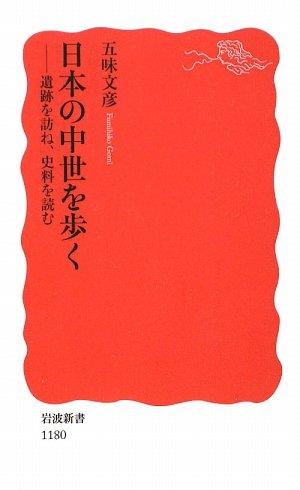 日本の中世を歩く―遺跡を訪ね、史料を読む (岩波新書)の詳細を見る