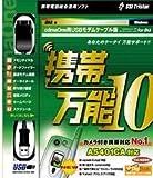携帯万能 10 cdmaOne用USBモデムケーブル版