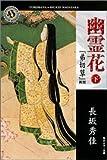 幽霊花〈下〉―『弟切草』異聞 (角川ホラー文庫)