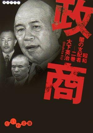 政商―昭和闇の支配者〈2巻〉 (だいわ文庫)の詳細を見る