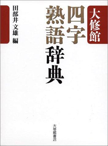 大修館 四字熟語辞典の詳細を見る