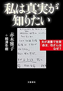 私は真実が知りたい 夫が遺書で告発「森友」改ざんはなぜ? (文春e-book)