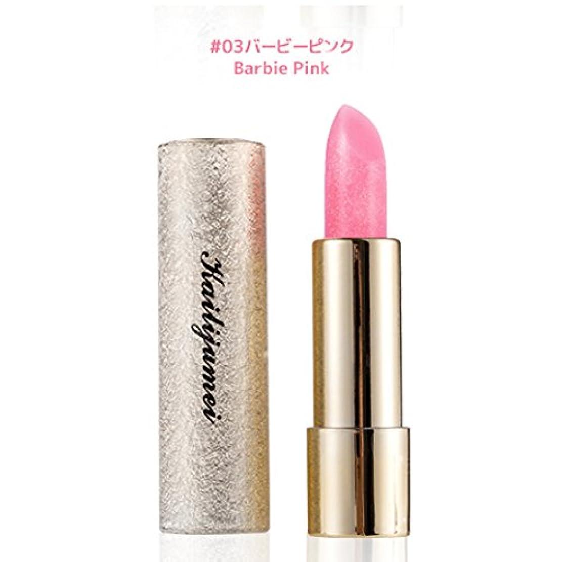 誤解する肉屋仮定、想定。推測【Kailijumei】カイリジュメイ ブライトパール リップスティック/03# バービーピンク/Barbie Pink/Bright Pearl/温度によって色が変わる/口紅/リップクリーム/リップグロス/正規品 [メール便]