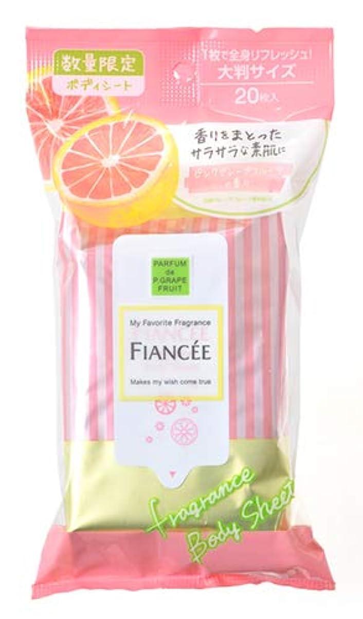 対象キャメル帳面フィアンセ フレグランスボディシート ピンクグレープフルーツの香り 20枚入り 数量限定