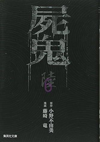屍鬼 6 (集英社文庫 ふ 26-24)
