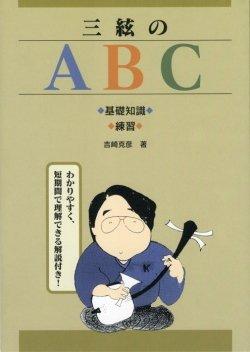 『 三絃 のABC 』吉崎克彦 著 入門書 三味線 楽譜...