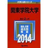関東学院大学 (2014年版 大学入試シリーズ)
