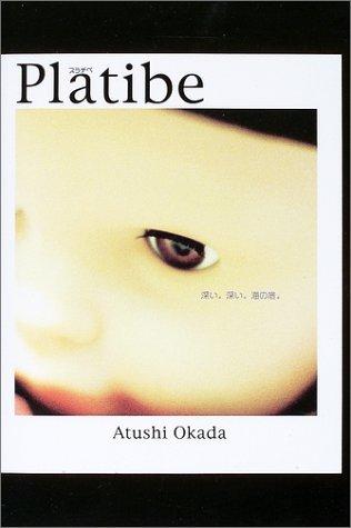 Platibe―岡田敦写詩集の詳細を見る