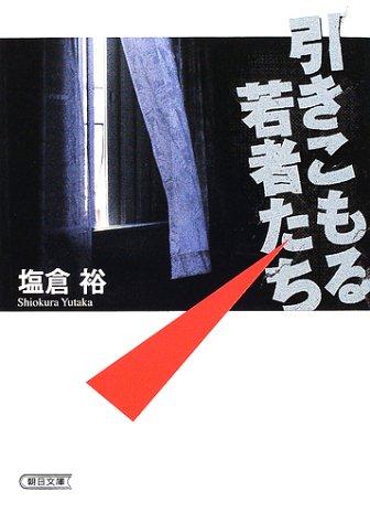引きこもる若者たち (朝日文庫)の詳細を見る