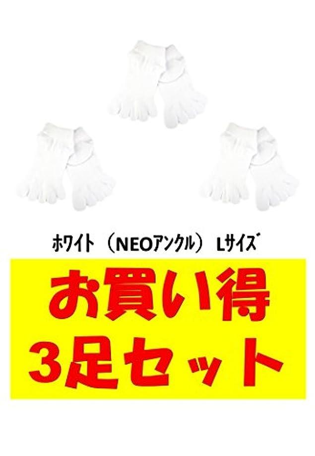 紛争モンゴメリー著作権お買い得3足セット 5本指 ゆびのばソックス ゆびのば Neo アンクル ホワイト Lサイズ 27.0cm-29.0cm YSNEOA-WHT