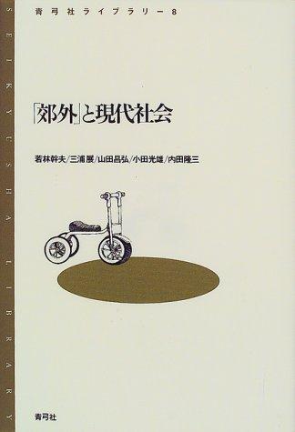 「郊外」と現代社会 (青弓社ライブラリー)の詳細を見る
