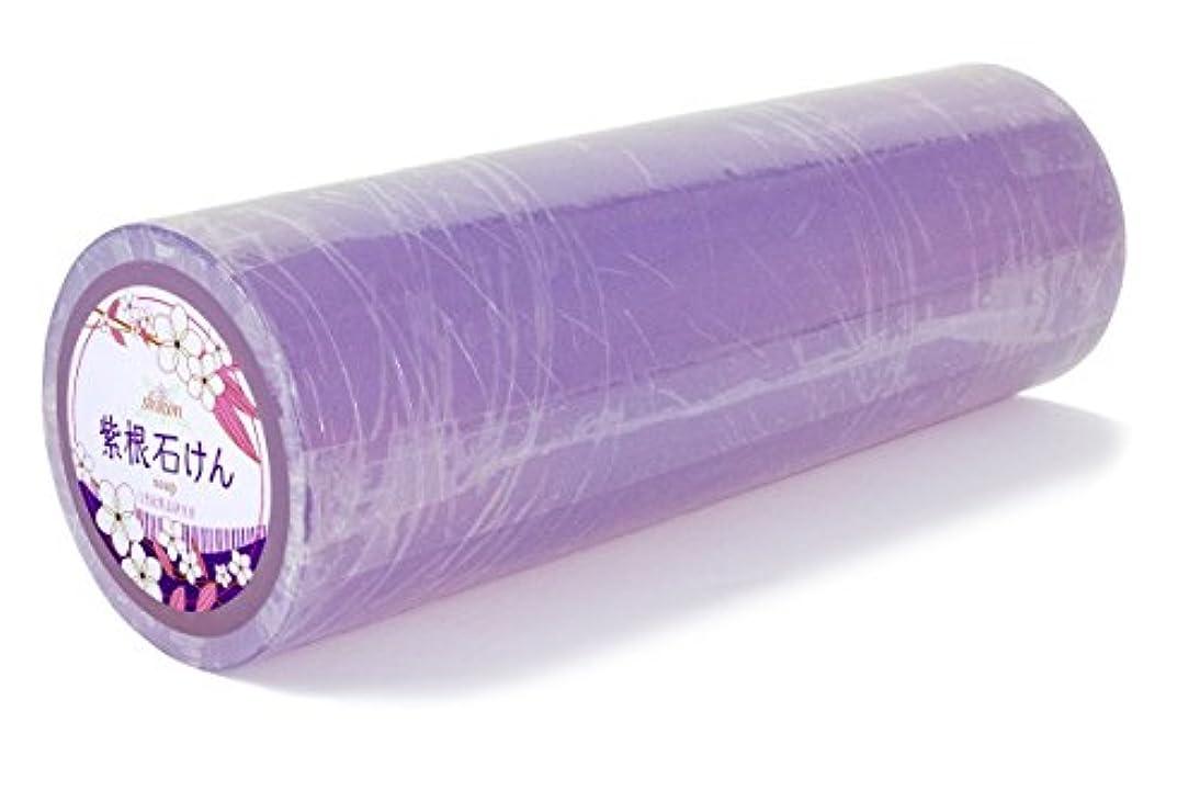 慢アブストラクト契約した自然化粧品研究所 紫根石けん 棒状 約870g
