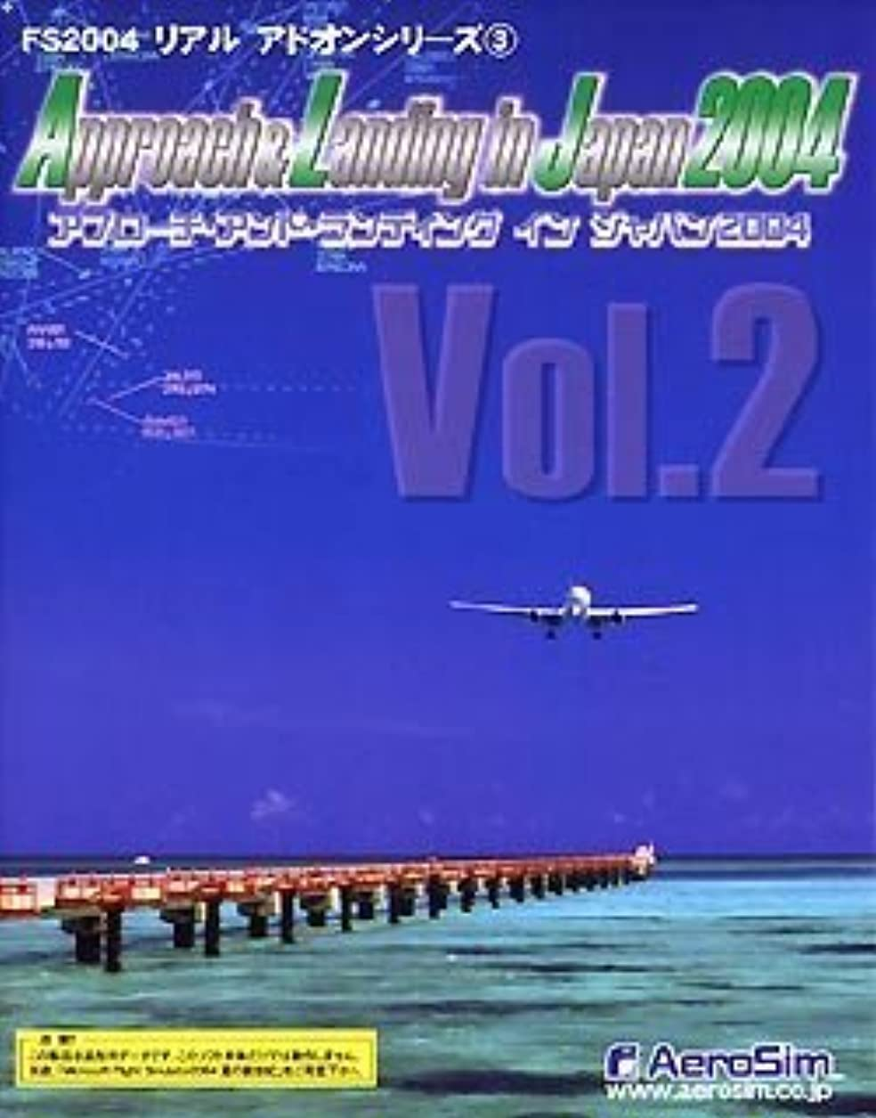 省略留まる基本的なApproach & Landing in Japan 2004 Vol.2