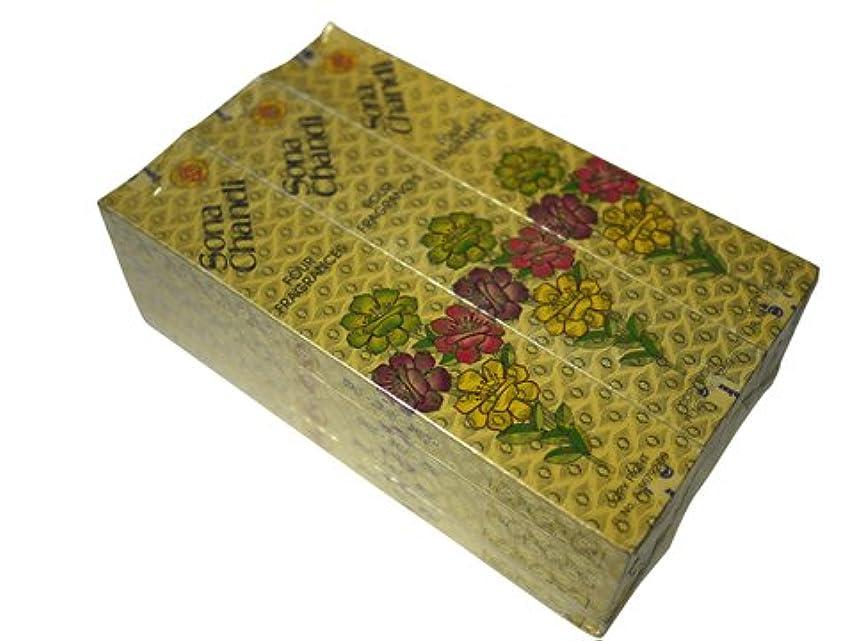 ワークショップ化学薬品性別SHANKAR'S(シャンカーズ) ソナチャンディ香 スティック SONA CHANDI 12箱セット