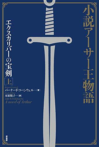 小説アーサー王物語:エクスカリバーの宝剣(上)