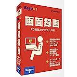 イーフロンティア EaseUS画面録画 PC画面上の「何でも」録画 Windows版