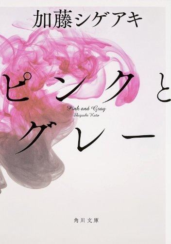 ピンクとグレー (角川文庫)の詳細を見る