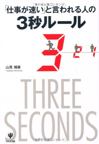 「仕事が速い」と言われる人の3秒ルールの詳細を見る