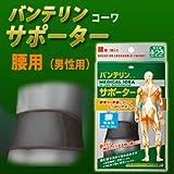 バンテリン サポーター 男性用 腰用 色:ブラック (ゆったり大きめ:105cm~120cm)
