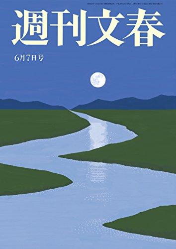 週刊文春 6月7日号[雑誌]