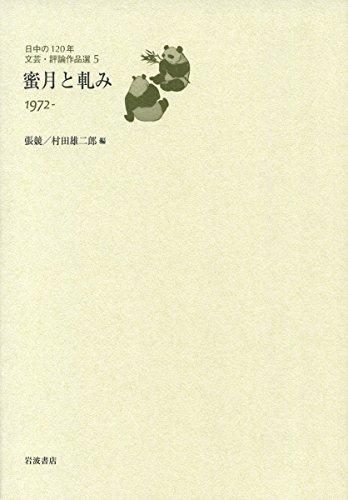 蜜月と軋み 1972-