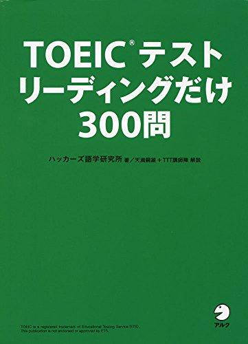 【新形式問題対応】 TOEIC(R)テスト リーディングだけ 300問の詳細を見る