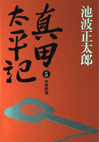 真田太平記 (5)甲賀問答の詳細を見る