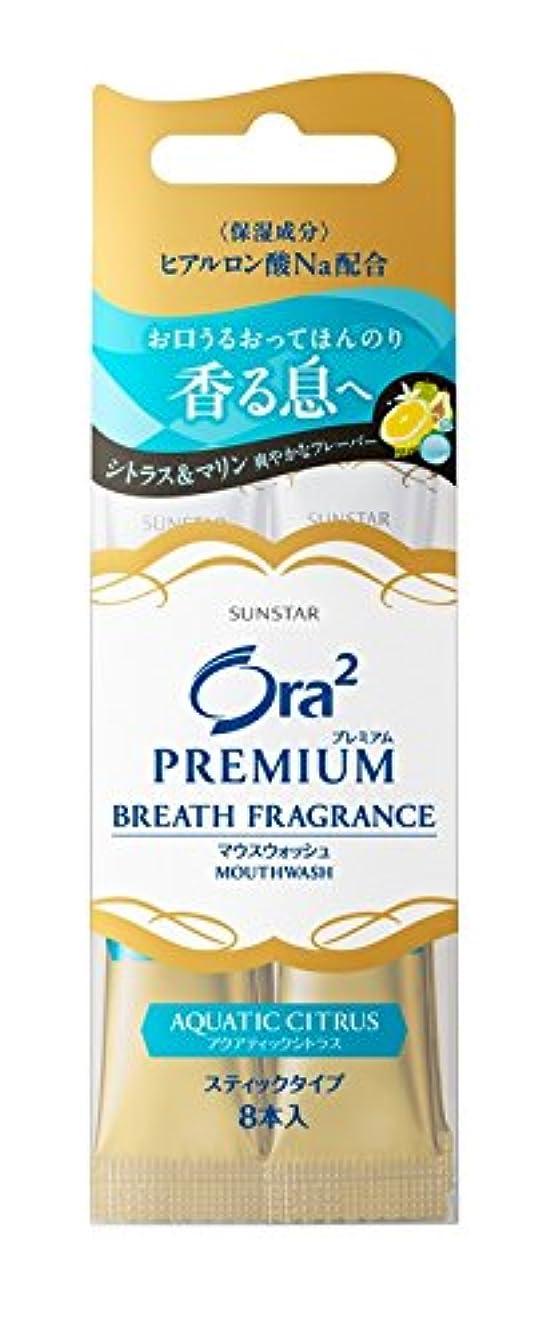 ガロン絶望的な洗剤オーラツー プレミアムブレスフレグランスマウスウォッシュ [アクアティックシトラス]10ml×8本