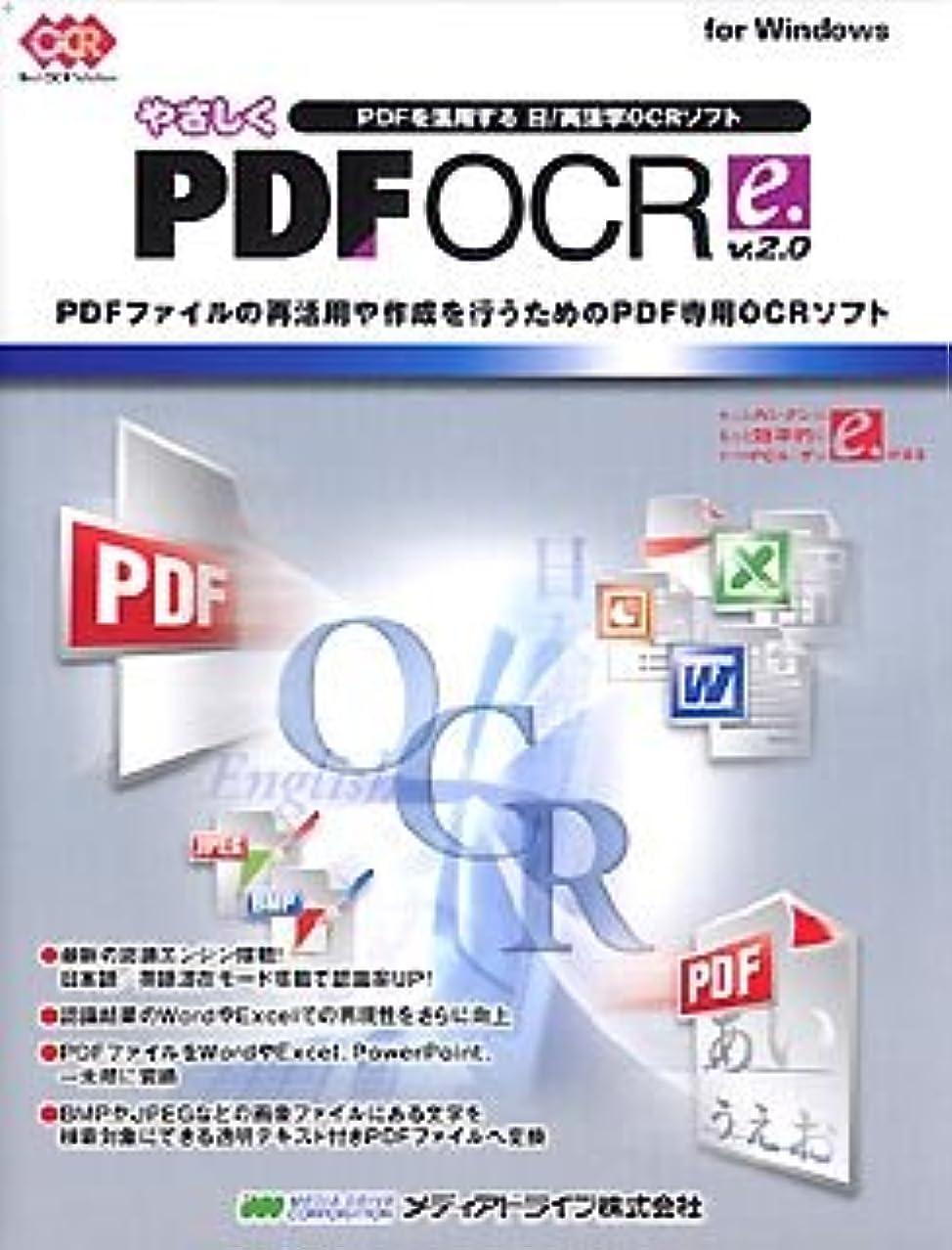 ステレオタイプ学校教育ここにやさしくPDF OCR v2.0 for Windows