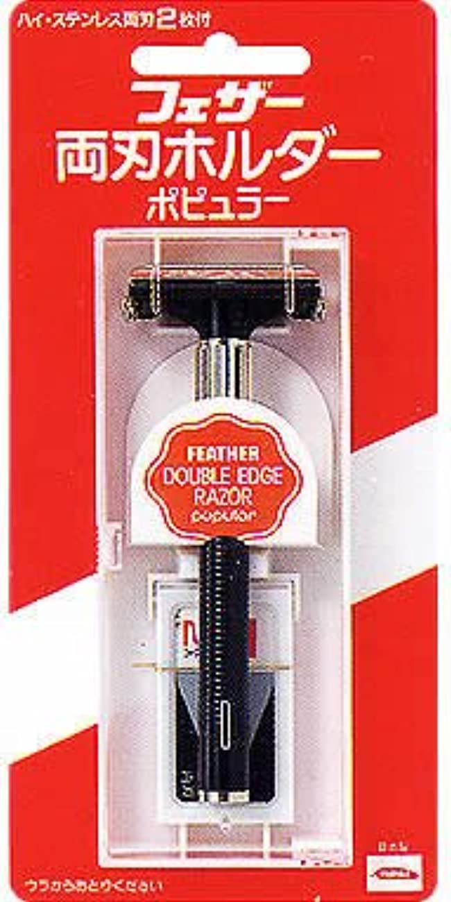 ルール緊急生じるフェザー 両刃ホルダー 替刃2枚付