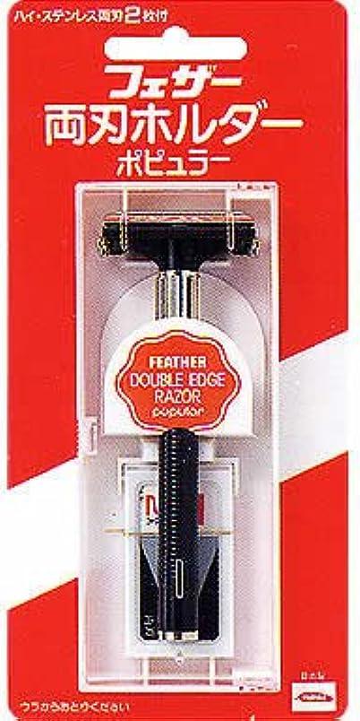 導出払い戻し本質的ではないフェザー 両刃ホルダー 替刃2枚付