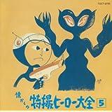 オリジナル版懐かしの特撮ヒーロー大全(5)1973~1973
