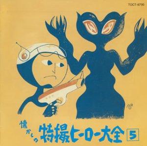 オリジナル版懐かしの特撮ヒーロー大全(5)1973~1973 - ARRAY(0xfb81a08)