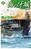 海の牙城〈2〉サイパン沖海戦 (C・NOVELS)