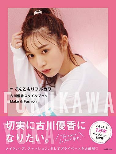 #てんこもりフルカワ 古川優香スタイルブック Make&Fashion...