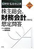 株主総会の財務会計に関する想定問答〈平成22年版〉―取締役・監査役必携