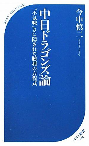 中日ドラゴンズ論 (ベスト新書)