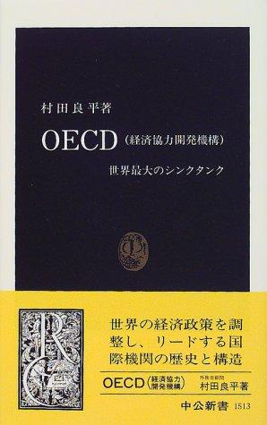 OECD(経済協力開発機構)―世界最大のシンクタンク (中公新書)の詳細を見る