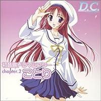 「D.C.~ダ・カーポ~」初音島ドラマシアター chapter.2 ことり