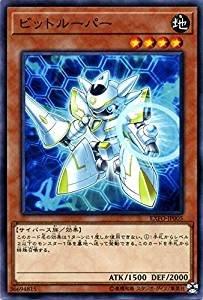 ビットルーパー ノーマル 遊戯王 エクストリーム・フォース exfo-jp005
