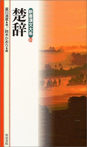 楚辞 (新書漢文大系 23)