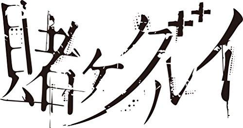 賭ケグルイ 5巻 (デジタル版ガンガンコミックスJOKER)