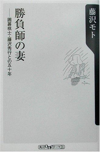 勝負師の妻―囲碁棋士・藤沢秀行との五十年 (角川oneテーマ21)