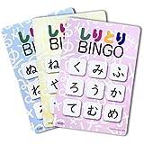 しりとりBINGO (しりとりビンゴ)お試しセット 知育 脳トレ ひらがな学習 語彙力アップ カードゲーム