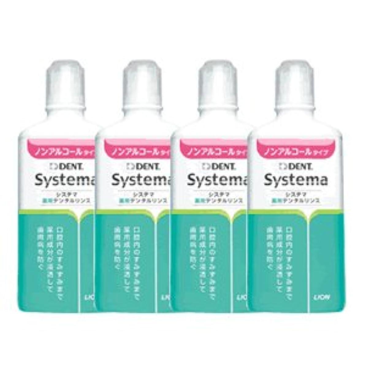 酸度能力そうライオン システマ 薬用 デンタルリンス 450ml ノンアルコールタイプ 4本セット 医薬部外品