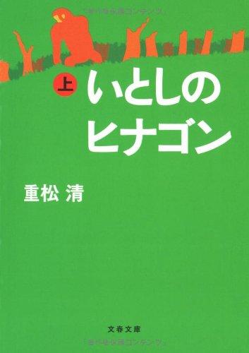 いとしのヒナゴン〈上〉 (文春文庫)