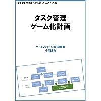 タスク管理ゲーム化計画